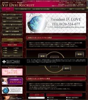 高級デリヘル求人サイト